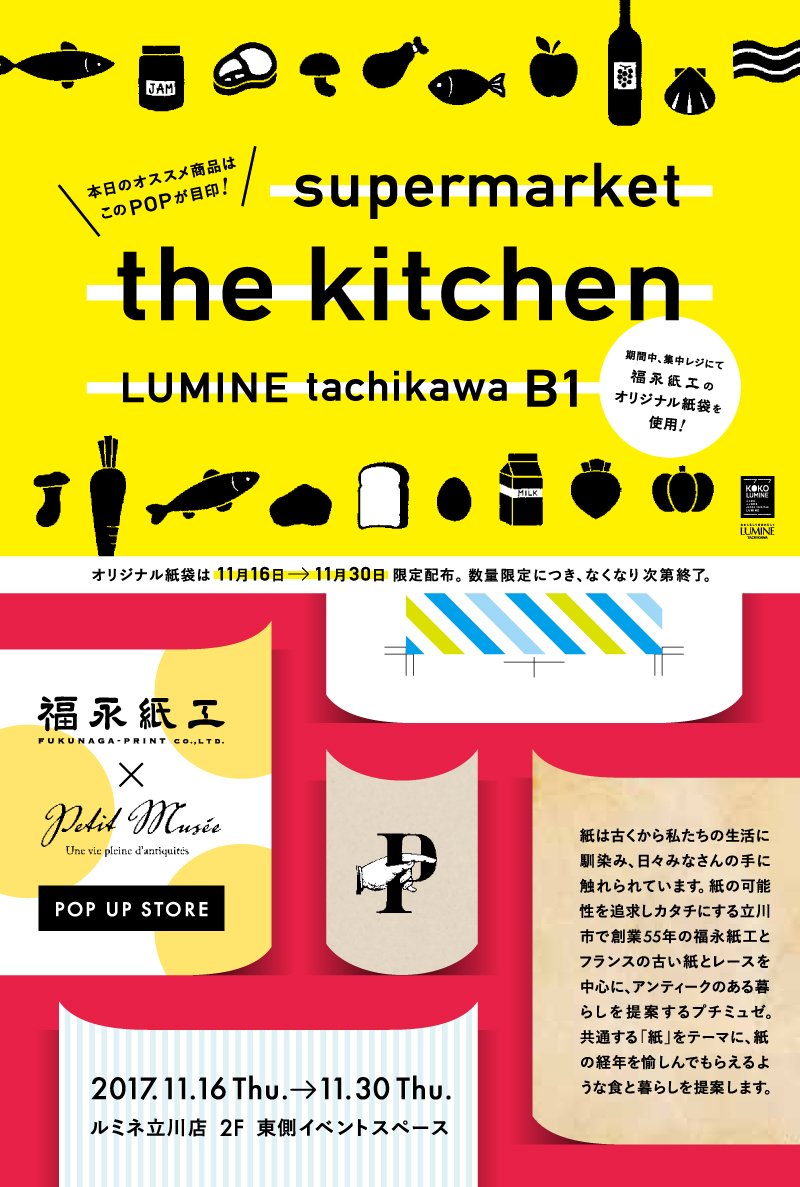 luminetachikawa_leaflet_full.jpg