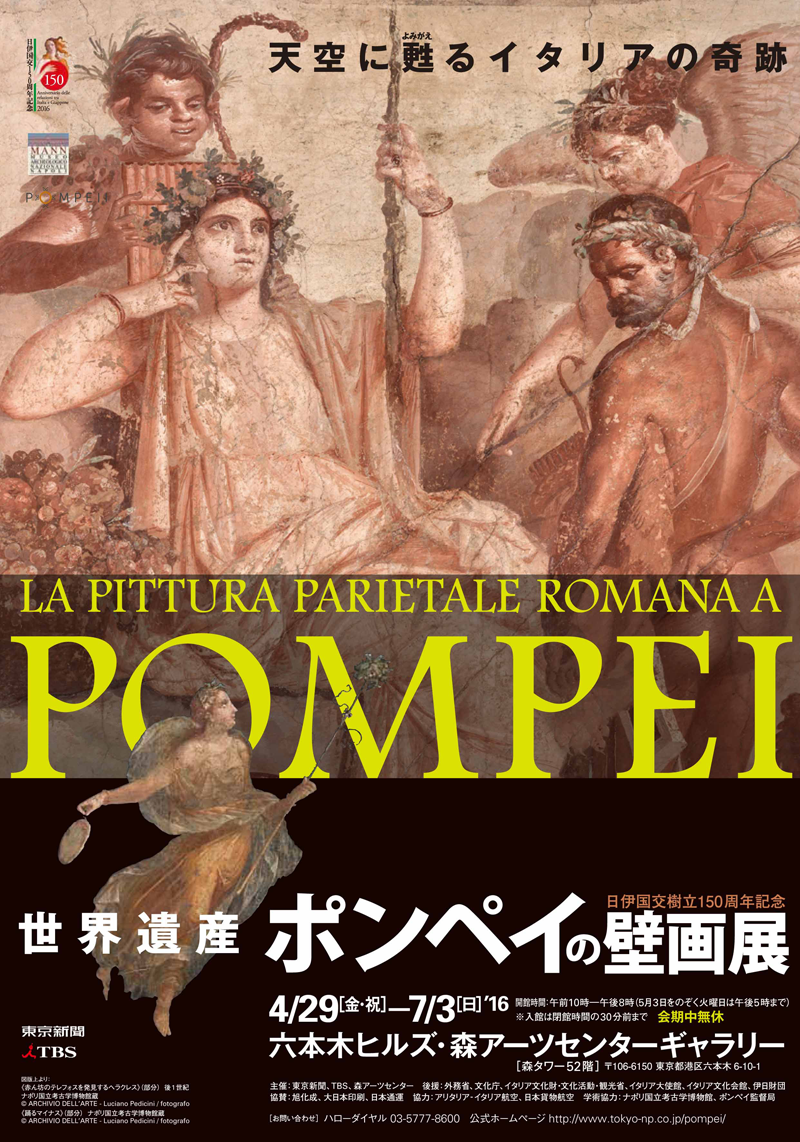 pompei-A4.png
